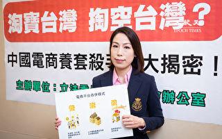 台经部认定淘宝台湾为中资 限期撤资或改正