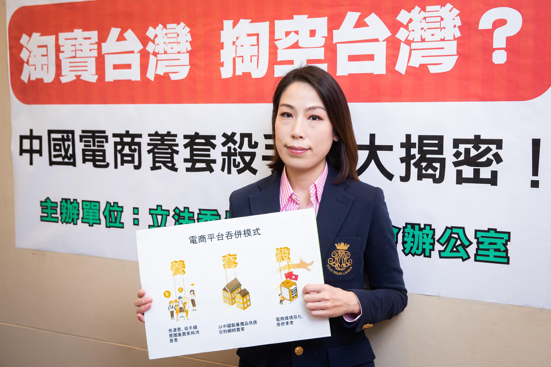 台經部認定淘寶台灣為中資 限期撤資或改正