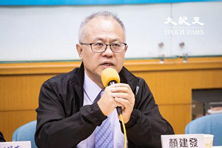健行科技大學企管系教授顏建發。(陳柏州/大紀元)