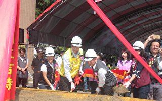 改造竹南头份运动公园空间工程动土