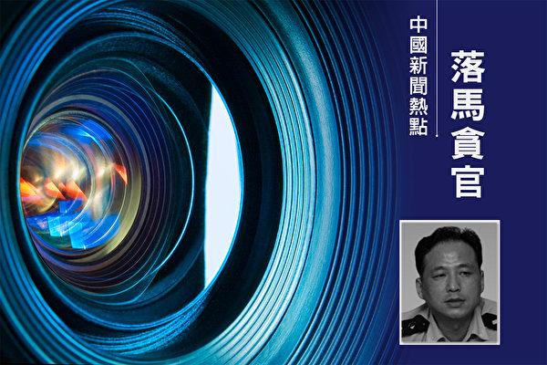 上海杨浦近三个月内三名政法官员落马