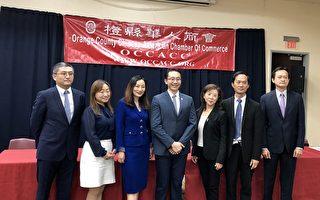 橙县华人商会19日办年度专业讲座