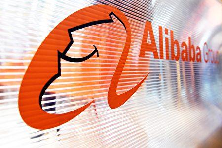 中國電商淘寶以「阿里巴巴指定授權外商公司」方式在台運作。(ALAIN JOCARD/AFP)