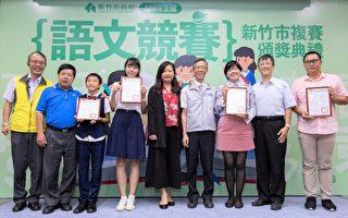 竹市表扬68位语文竞赛菁英 为全国赛做冲刺