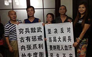 大陆网民讥讽中共大阅兵 被拘7天
