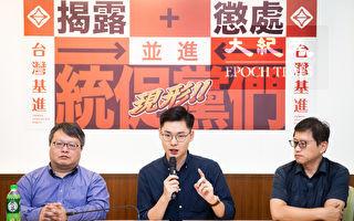 无烟硝战争已开打 台湾基进吁速审代理人法