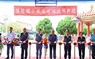 後龍國小球場啟用 期盼為師生打造優質環境