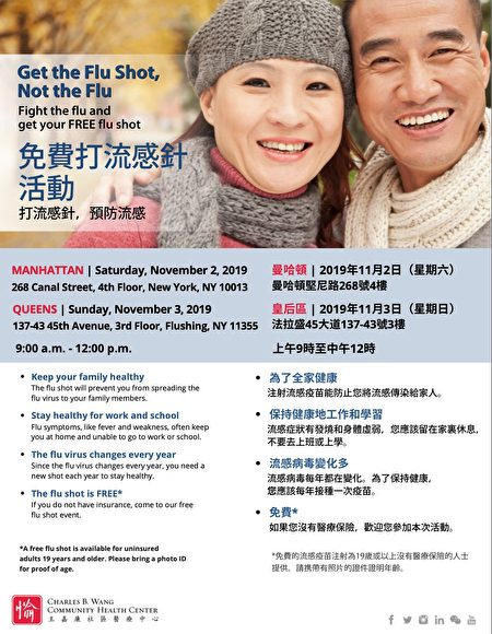 王嘉廉社区医疗中心将于11月2日(华埠)和11月3日(法拉盛)举办免费打流感针活动。