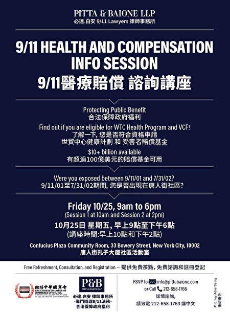 必達&白安9/11律師事務所將於25日早上10點和下午2點,在孔子大廈舉辦「9/11受害者賠償基金」講座。