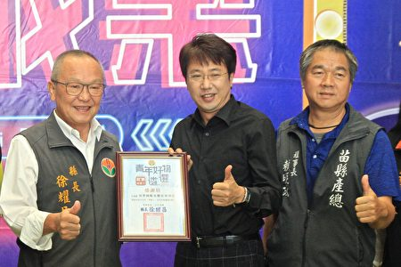 縣長徐耀昌感謝苗栗馥藝金鬱金董事長鄭兆傑為青創的支持協助。