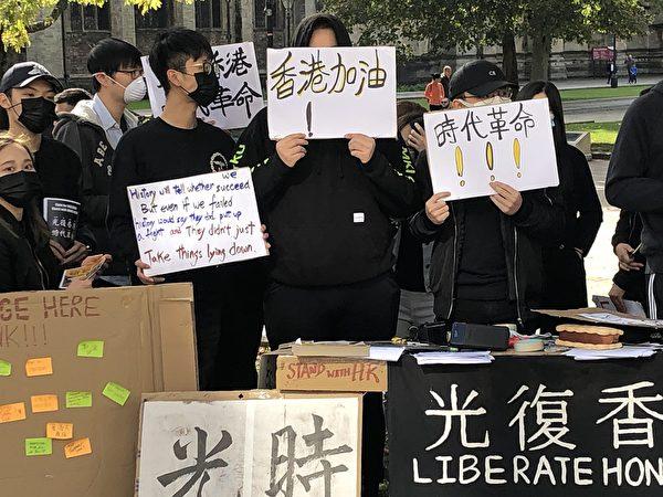 10月6日,港人在布里斯托的College Green舉行集會,支持香港的民主運動。(李稷/大紀元)