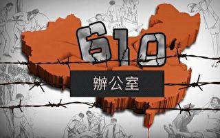 """河北衡水市三任""""610""""主任被举报"""