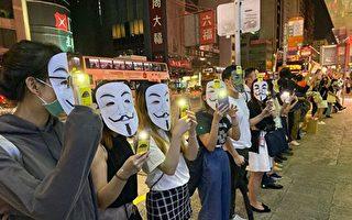 抗议禁蒙面法 18区港人戴面具筑人链