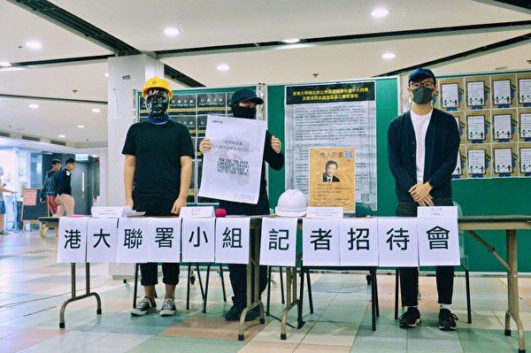 10月30日港大校長張翔沒有應邀出席「守護港大聯署小組」的記者會。(宋碧龍/大紀元)