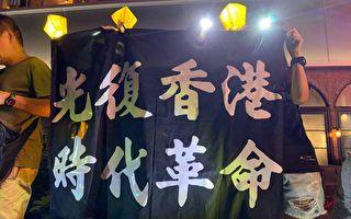 龙驹:港人时代革命与孙中山源自香港的革命