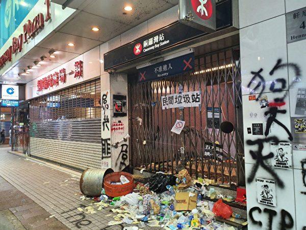 10月1日入夜,香港銅鑼灣,港警驅散示威的民眾,港人扔垃圾在被關閉的地鐵站門口。 (孫明國/大紀元)