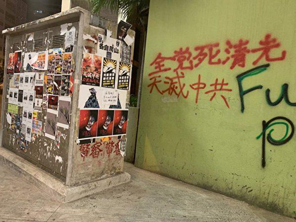 10月4日,港人在大街小巷貼連儂牆。(葉依帆/大紀元)
