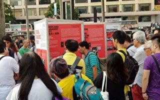 香港民間辦展覽 揭露警方濫用暴力侵犯人權