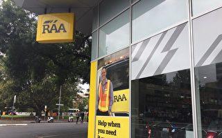 RAA加速推動南澳實時燃油價格公布