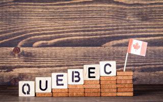 """加拿大魁省移民明年起实施""""价值观""""测试"""