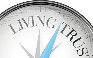 """设立""""生前信托Living Trust""""的好处"""
