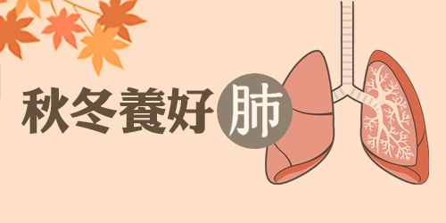 秋冬養好肺(大紀元製圖)