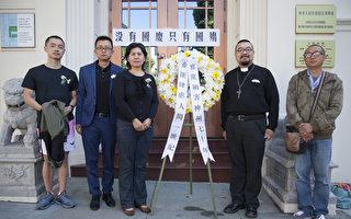 旧金山中领馆10月1日再遇抗议     耿和为中共献花圈挽联
