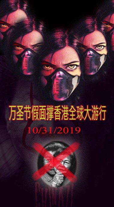 洛杉矶华人发起万圣节蒙面撑香港活动