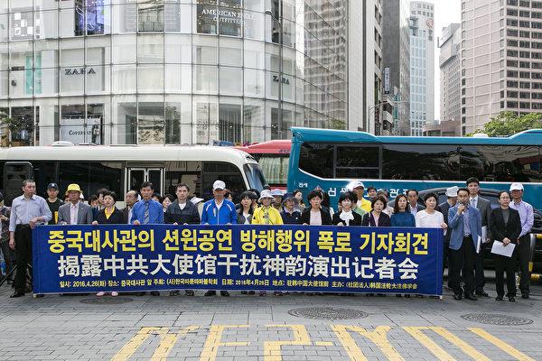 2016年4月26日下午,神韻演出的南韓主辦方「南韓法輪大法佛學會」,在中使館前召開記者會,揭露駐韓中使館阻撓神韻在南韓演出的新伎倆。(全景林/大紀元)