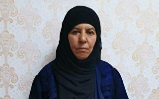 活捉巴格达迪姐姐 土国:堪比挖到情报金矿