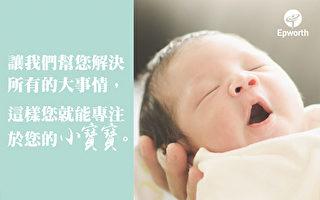 """产科医院Epworth Freemasons为何成为维州妈妈和宝贝的""""宠儿"""""""