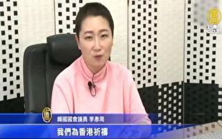 韓國議員支持港人:民主國家不能袖手旁觀