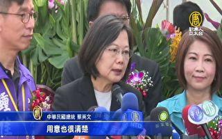 中共此时推26条 蔡英文:意图影响台湾大选