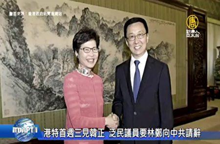 香港反送中運動以來,主管港澳事務的中共政治局常委韓正頻頻接見香港特首林鄭月娥。(授權影片截圖)
