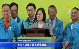 台湾经济四小龙第一 蔡英文:民主可当饭吃