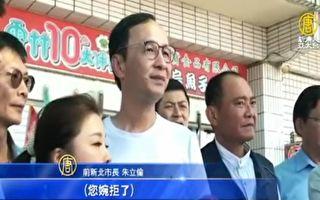 韩宣布张善政任副手 朱立伦被问:您婉拒了?