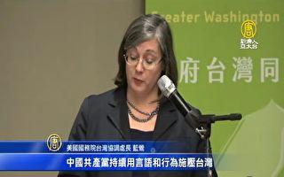 美國務院官員:中共破壞和平 台灣可信賴