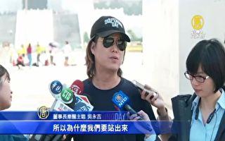 台湾举办撑港演唱会 董事长乐团主唱:心酸