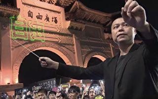 台湾撑香港 台语版《愿荣光归香港》MV 热烈回响