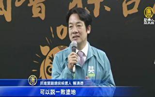 香港親共政黨慘敗 賴清德:民心向背非常清楚