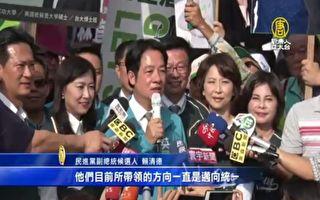 賴:中共不給中華民國表述空間 韓國瑜需認清