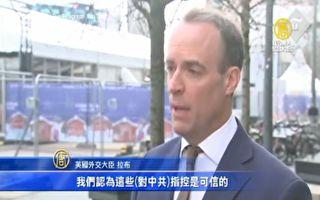 鄭揭酷刑 港人被送中 英外交大臣憤怒:展開調查