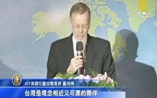 AIT挺台 籲各國與台灣建立能源合作關係