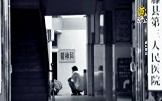 「被精神病」怪象 中共:中國逾2億人有精神病
