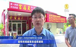 遭拆共产庙总理吁拆立委服务处 工务局:非优先对象
