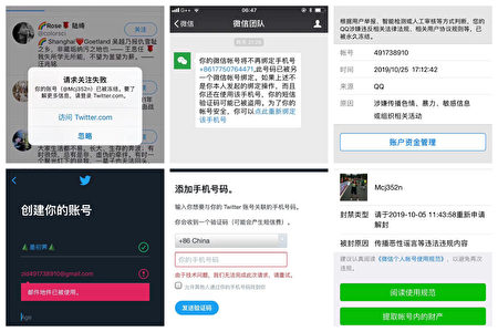 圖為近幾年張拉登被中共網警封禁的推特號、微信號、QQ號。(受訪者提供)