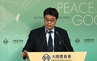 美国会通过香港人权法案 陆委会:台湾参考审视修法