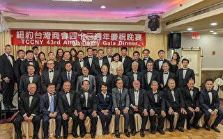 紐約臺灣商會43周年年會 蔡英文影片祝賀