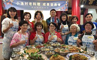 传承海洋的味道 小渔村老料理成果发表