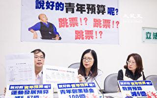 高雄教育预算缩水 绿营:韩国瑜青年政见跳票